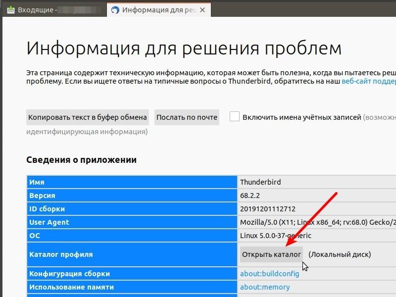 Справка - > Информация для решения проблем - > Открыть каталог