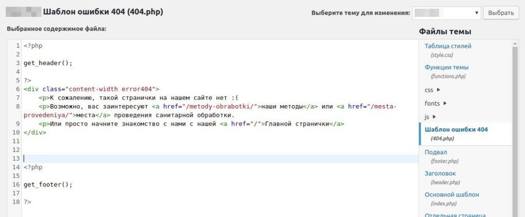 Правка шаблона ошибки 404.php  в wordpress